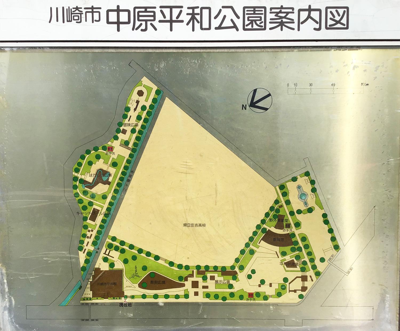 中原 平和 公園